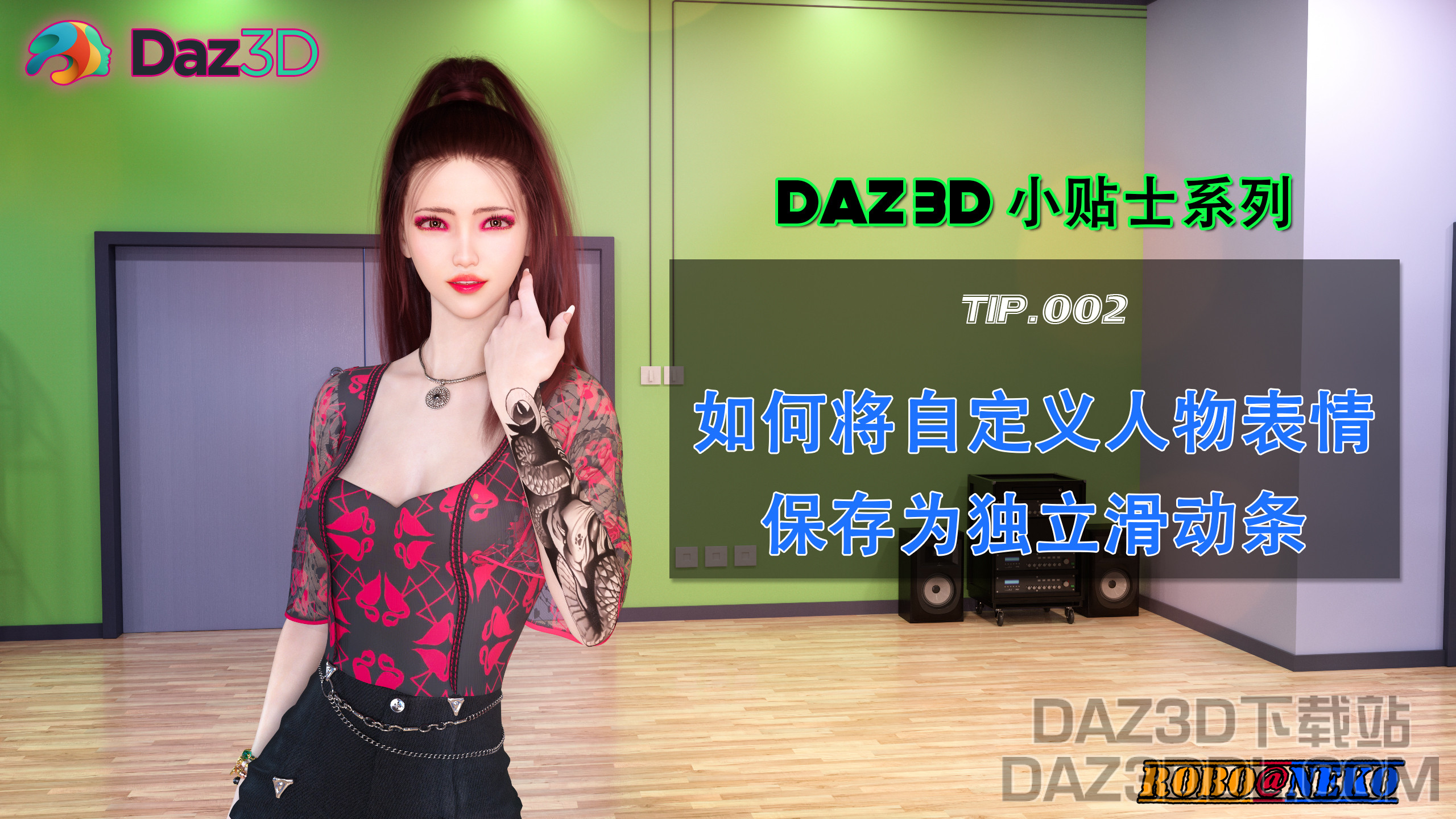 教程视频封面2560 - TIP.002.jpg